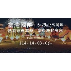 福宸旅遊-臺灣國際熱氣球嘉年華