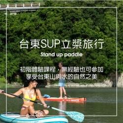 台東SUP